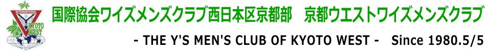 国際協会ワイズメンズクラブ西日本区京都部 京都ウエストワイズメンズクラブ